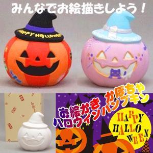 お絵かき かぼちゃ ハロウィンパンプキン 陶器 30個以上販売 手作り ハロウィン パンプキン 置物|ibepara