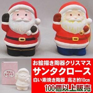 お絵描き陶器 クリスマス サンタクロース 絵付け 陶器 サンタ 100個以上販売 手作り工作キット 絵付けキット|ibepara