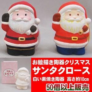お絵描き陶器 クリスマス サンタクロース 絵付け 陶器 サンタ 50個以上販売 手作り工作キット 絵付けキット|ibepara