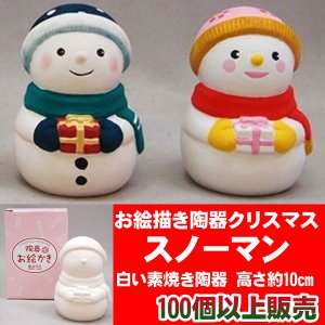 お絵描き陶器 クリスマス スノーマン 絵付け 陶器 雪だるま 100個以上販売 手作り工作キット 絵付けキット|ibepara
