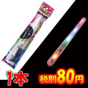 ピカピカ棒LEDライト使用