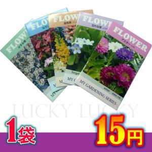 花の種 ちびタネ 花の種子 100袋販売 花の種 ノベルティ 花の種 春夏咲き花の種 総付け景品 総付景品