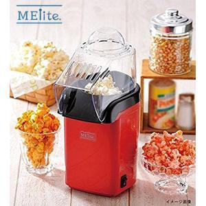 メリート ポップコーンメーカー MM-9512 自宅で手軽にポップコーン 新生活応援|ibepara