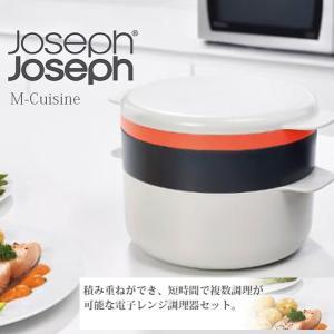 ジョセフジョセフ M-クイジーン 4ピース 電子レンジ スタッカブルクッキングセット 450019 新生活応援 電子レンジ専用調理鍋|ibepara