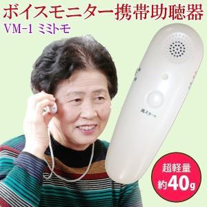 ボイスモニター 携帯助聴器 ミミトモ VM-1