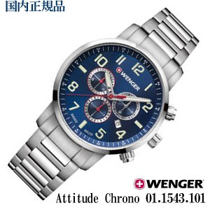 ウェンガー WENGER 腕時計 メンズ ブルー Attitude Chrono 01.1543.101プレゼント 国内正規品|ibepara