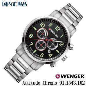 ウェンガー WENGER 腕時計 メンズ ブラック Attitude Chrono 01.1543.102プレゼント 国内正規品|ibepara