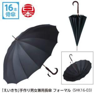 えいきち 手作り男女兼用長傘 フォーマル SHK16-03 60cm 16本骨 紳士傘 婦人傘 日本製 父の日|ibepara