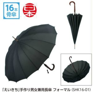 えいきち 手作り男女兼用長傘 フォーマル SHK16-01 60cm 16本骨 紳士傘 婦人傘 日本製 父の日|ibepara