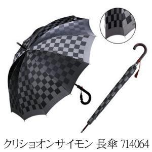 クリショオンサイモン 長傘 714064 12本骨長傘 市松模様 紳士傘 婦人傘 日本製プレゼント|ibepara