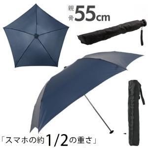 超軽量折りたたみ傘 hane インディゴ 折りたたみ傘 超軽量 手開き 55cm 雨傘|ibepara