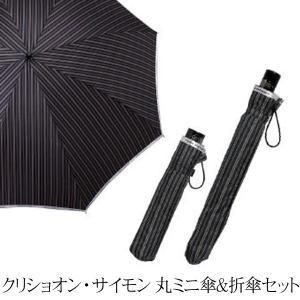 クリショオン・サイモン 丸ミニ傘&折傘セット 738024 折りたたみ傘 ミニ傘 紳士傘 婦人傘 日本製プレゼント|ibepara