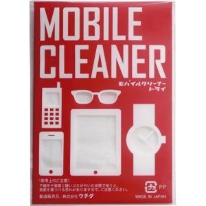 モバイルクリーナードライ2枚 000D0004 500個以上販売 ※名入可能商品 モバイル用品 販促 ノベルティ