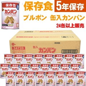 防災食品 非常食 ブルボン 缶入カンパン 5年保存 24缶以上販売 保存食 非常用食品 クラッカー カンパン ビスケット