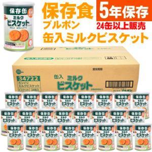 防災食品 非常食 ブルボン 缶入ミルクビスケット 5年保存 24缶以上販売 保存食 非常用食品 クラッカー カンパン ビスケット