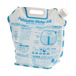 折りたたみウォーターバッグ(7015) 50個以上販売 容量6.5L 防災グッズ 給水袋 ポリタンク