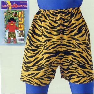 節分 コスプレ 衣装 鬼パンツ 虎のパンツはいいパンツ|ibepara
