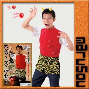 節分 コスプレ 衣装 赤鬼ボディスーツセット(ボディ・角付カチューシャ・赤色の豆5個)赤鬼衣装|ibepara