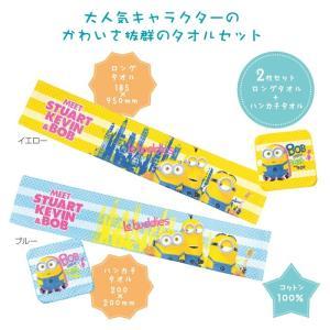 キャラクター ミニオンズ タオルセット 160セット販売 ロングタオル ハンカチタオル かわいいタオル|ibepara