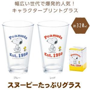 スヌーピーたっぷりグラス 48個販売 キャラクター プリント グラス 子供用 コップ お弁当|ibepara