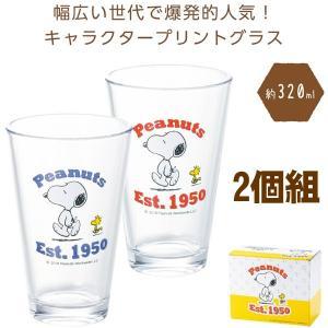 スヌーピーたっぷりグラス2個組 27組販売 キャラクター プリント グラス 子供用 コップ お弁当|ibepara
