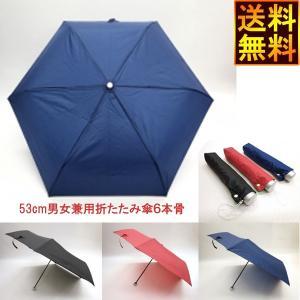折たたみ傘 男女兼用 6本骨 53cm 60本販売  3色アソート 折りたたみ傘 ※代引不可|ibepara