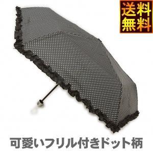 晴雨兼用傘 53cm 晴雨兼用 フリル折傘 折たたみ傘 60本販売 折り畳み傘 ※代引不可|ibepara
