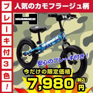 子供用自転車 HUMMER ハマー  12.5インチ 幼児/...
