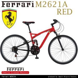 Ferrari(フェラーリ) M2621A 26×1.95インチ シマノ製外装21段変速ギア搭載 軽量アルミフレーム 前後Vブレーキシステム マウンテンバイク|ibf-shop
