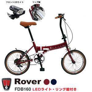 Rover(ローバー) FDB160 16インチ小型コンパクト折りたたみ自転車 クラシック調バイク ライト・テールライト 前後泥除けフェンダー付 【代引不可】