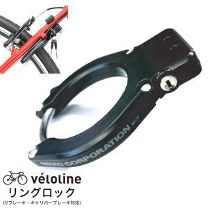 Velo Line(ベロライン) リングロク ディンプルキー(3本付) フレーム挟み込み方式 Vブレ...