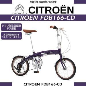 Citroen(シトロエン) FDB166CD アルミフレー...