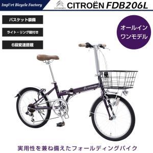 CITROEN(シトロエン) FDB206L 20インチ 折りたたみ自転車 シマノ6段変速機 バスケ...