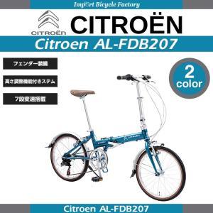 Citroen(シトロエン) AL-FDB207 アルミフレ...
