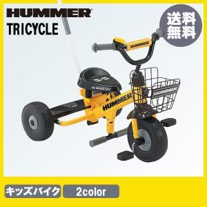 子供用自転車 HUMMER ハマー  幼児/子供用三輪車 手...
