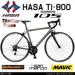 【代引不可】HASA(ハサ) TI-800 【チタンフレームロードバイク】 重量8.3kg SHIMANO105 22speed 700×23c カーボンフォーク HASA TITAN ROAD-BIKE ibf-shop