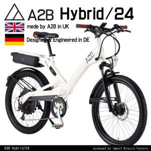 【送料無料/代引不可】A2B(エーツービー) Hybrid/24 電動アシスト自転車 24インチ 大容量11Ahバッテリー 8段変速|ibf-shop