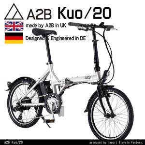 【在庫限り特価】【送料無料/代引不可】A2B(エーツービー) Kuo/20 折りたたみ電動アシスト自転車 20インチ 大容量8Ah 7段変速 前後Vブレーキ|ibf-shop