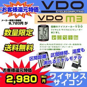 【TV-CMで使用】VDO(バーディオー) M3WL デジタルワイヤレス通信 ドイツブランド サイクルコンピューター 大画面表示 スピード+時間+距離+温度計|ibf-shop