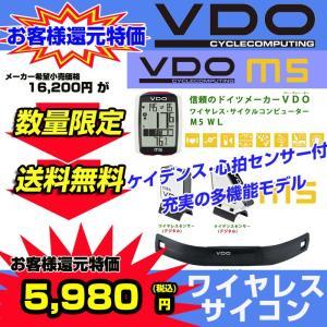 【TV-CMで使用】VDO(バーディオー) M5WL デジタルワイヤレスサイクルコンピューター スピード+時間+距離+温度+心拍+カロリー消費+ケイデンス+バックライト|ibf-shop