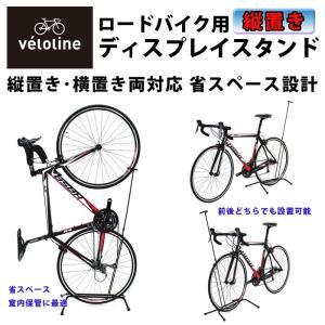 【送料無料】veloline(ベロライン)ロードバイク用ディスプレイスタンド 縦置き/横置き可能 軽量/コンパクト 700c用|ibf-shop