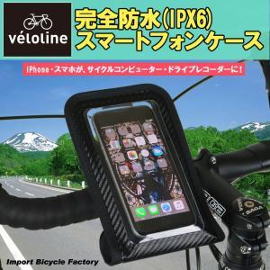 véloline(ベロライン)防水スマートフォンケース 横置き/縦置き可能 写真・動画もケースのまま可能 iPhone/スマホ対応 スマホケース|ibf-shop