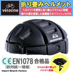 véloline(ベロライン)折畳みヘルメット ブラック フォールディングヘルメット EN1078試験合格モデル Mサイズ(52cm-58cm) MORPHER|ibf-shop
