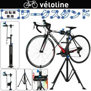 Vélo Line(ベロライン) 自転...