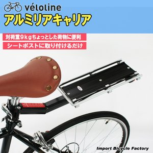 Velo Line(ベロライン) アルミ製 リアキャリア ツーリングキャリア サイクル 自転車荷台 シートポスト取り付けタイプ 耐荷重9kg ゴムバンド付|ibf-shop