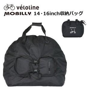 Vélo Line(ベロライン) MOBILLY 14.16インチ用 収納バッグ 折りたたみ車専用 保管や持ち運びに便利|ibf-shop