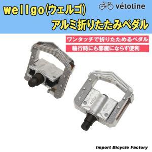 wellgo(ウェルゴ) アルミ折りたたみペダル 輪行時に便利 ワンタッチ折りたたみ式 左右セット|ibf-shop