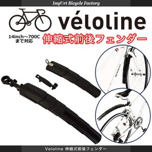 【代金引換不可】Vélo Line(ベ...