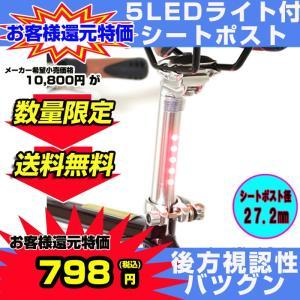 Vélo Line(ベロライン) 光るシートポスト 5LED内蔵 多彩な点灯パターン シートポスト径27.2mm ポスト部の長さ350mm シルバー|ibf-shop