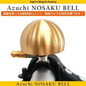 véloline(ベロライン) Azuchi NOUSAKU CYCLE BELL 錫の食器で有名な「能作」の自転車用ベル|ibf-shop